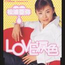 LOVE 涙色/松浦亜弥