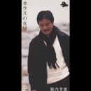 カラスの女房/堀内孝雄