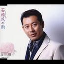 石楠花の雨/加川明