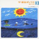 ザ・童謡ポップス③ 夏のうた集/(オムニバス)