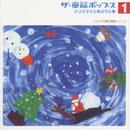ザ・童謡ポップス① クリスマスと冬のうた集/(オムニバス)
