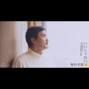 いいじゃない/堀内孝雄