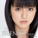 FRIENDS/真野恵里菜