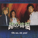 Oh no,oh yes!/時の徘徊