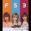 FS3 FOLK SONGS 3/中澤裕子/後藤真希/藤本美貴