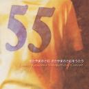 きたやまおさむ きたやまおさむをうたう Osamu Kitayama 55th Birthday Concert/きたやまおさむ