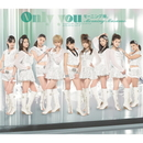 Only you/モーニング娘。