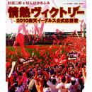 情熱ヴィクトリー ~2010楽天イーグルス公式応援歌~/杉田二郎&ばんばひろふみ