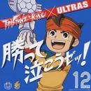 ウルトラ 勝って泣こうゼッ!/T-Pistonz+KMC × ULTRAS