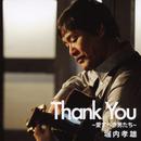 Thank You(サンキュー)~愛すべき男たち~/堀内孝雄