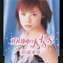 100回のKISS/松浦亜弥