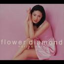 flower diamond/加藤紀子