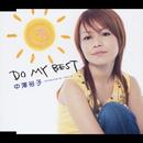 DO MY BEST/中澤裕子