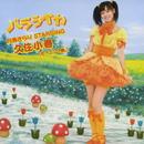 バラライカ/月島きらり starring 久住小春(モーニング娘。)