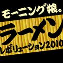 ラーメンレボリューション2010 Long Type/モーニング娘。