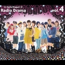 ハロー!プロジェクト ラジオドラマ vol.4/ハロー!プロジェクト