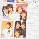 FS5 卒業/(オムニバス)