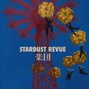 楽団/STARDUST REVUE/STARDUST REVUE with 翔子