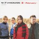 2 ~February~/セブンHOUSE