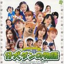 仔犬ダンの物語 オリジナルサウンドトラック/(オリジナル・サウンドトラック)