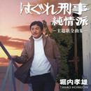 「はぐれ刑事純情派」主題歌全曲集/堀内孝雄