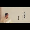 時代屋の恋/堀内孝雄