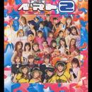 プッチベスト2~三・7・10~/(オムニバス)