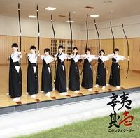 辛夷其ノ壱/こぶしファクトリー