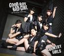 Good Boy Bad Girl/ピーナッツバタージェリーラブ/カントリー・ガールズ