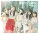 地団駄ダンス/Feel!感じるよ/Juice=Juice