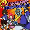 もしアニソンがすべて昭和のロボットアニメ風だったら/影山 一郎