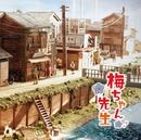 NHK連続テレビ小説「梅ちゃん先生」オリジナル・サウンドトラック2/音楽:川井 憲次