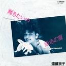 輝きたいの(Original Cover Art)/遠藤 京子(響子)
