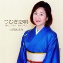 つむぎ恋唄/三沢 あけみ