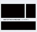 BEST OF THE FLYING KIDS ~これからの君と僕のうた~/FLYING KIDS