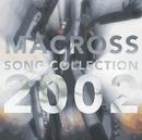 マクロス SONGコレクション 2002/VARIOUS