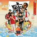 ハッピー ラッシュ!/BLACK BOTTOM BRASS BAND