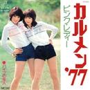 カルメン '77/ピンク・レディー
