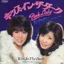 キッス・イン・ザ・ダーク/ピンク・レディー