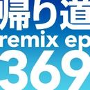 帰り道 -DJ NABE MIX-/369