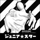 ジュニア☆スター/Novoiski feat. TOESON89×三上枝織