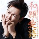 和願愛語~ニッポンの唄 千葉~ アコースティック version/岡平 健治