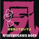 目を閉じておいでよ/N'夙川BOYS