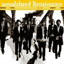 ルネサンス/ソノダバンド