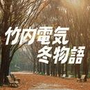 冬物語/竹内電気