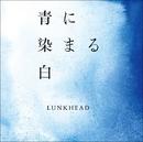 青に染まる白/LUNKHEAD