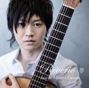 夢/村治 奏一(ギター)