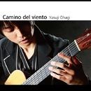 風の道/大萩 康司(ギター)