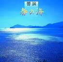 <NEW BEST ONE> 響演「春の海」/V.A.