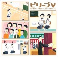 ビリーブV~歌い継がれる卒業式のうた・新しい卒業式のうた/Various Artists